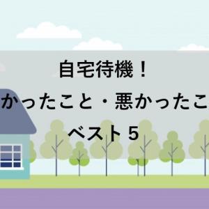 【コロナ時代】自宅待機で良かったこと・悪かったことベスト5!!