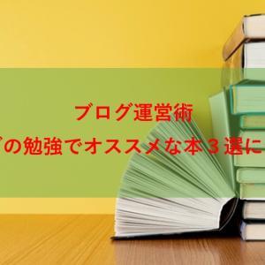 【ブログ運営術】ブログの勉強にオススメな本3選について