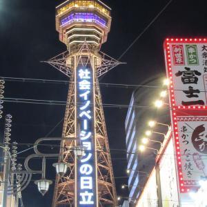 大阪旅行記 その3 新世界③