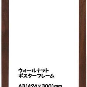 (お客様の声)ウォールナット無垢材のポスター用フレーム