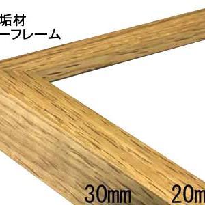ナラ無垢材のポスターフレーム(額縁)・・・763×613mm