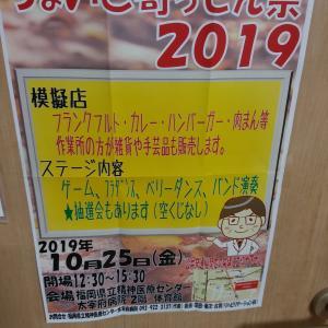 10/25金曜日はちょいと寄ってん祭@太宰府病院