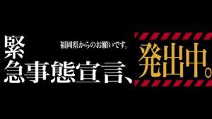 緊急事態宣言下における福岡県就労継続支援B型ココスタ筑紫野・ココスタ太宰府の対応について