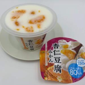みかんの甘さと杏仁の相性がいい~【たらみ】杏仁豆腐みかん
