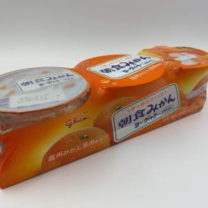 甘さがあって、お子様の「おやつ」向き【江崎グリコ】朝食みかんヨーグルト70g×3