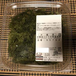 2019年夏…も変わらず美味しい!【コストコ】沖縄海ぶどう