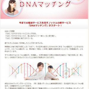 まったく新しい出逢いのカタチ DNAマッチング