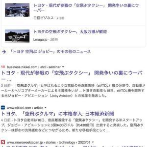 トヨタ 参戦 空飛ぶタクシー