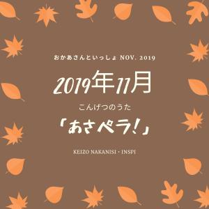 2019年11月こんげつのうた「あさペラ!」中西圭三さんの曲にINSPiさんコーラスのアカペラ!