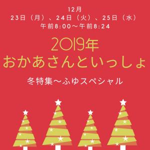 2019年「おかあさんといっしょ」の冬特集!日程や内容は!?再放送はあるの?