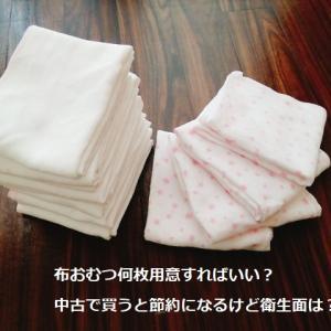 布おむつ何枚用意すればいい?中古で買うと節約になるけど衛生面は?