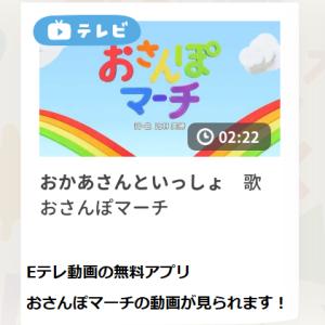 Eテレ動画の無料アプリ!おさんぽマーチの動画も見られます!