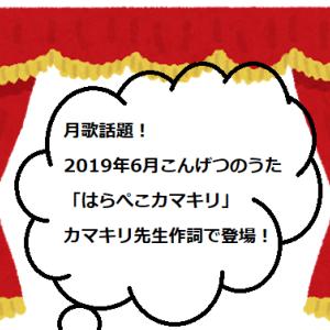 月歌話題!2019年6月こんげつのうた「はらぺこカマキリ」カマキリ先生作詞で登場!
