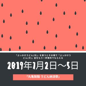 ぶっかけ並を追加で食べられる!2019年「丸亀製麺 うどん納涼祭」は7月2日(火)〜5日(金) 17時〜