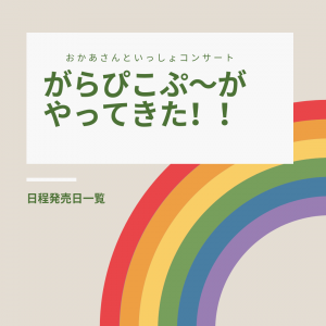 2019年度「がらぴこぷーがやってきた!」日程やチケット発売日一覧!