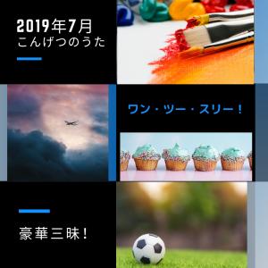 豪華三昧!2019年7月こんげつのうた「ワン・ツー・スリー!」