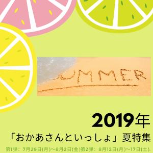 2019年「おかあさんといっしょ」夏特集の日程・再放送・内容~第1弾・第2弾~