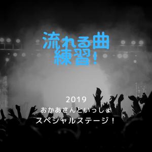 【2019年夏のスペシャルステージ】流れる曲を聴いて会場へ行こう!