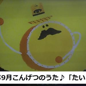 2019年9月こんげつのうた「たいこムーン」の作詞は内田也哉子さん!?まるいこころが響く歌詞
