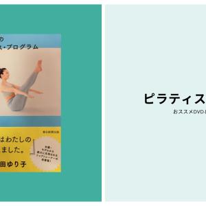 【レビュー】はじめてのピラティス・プログラム~米田由紀監修~