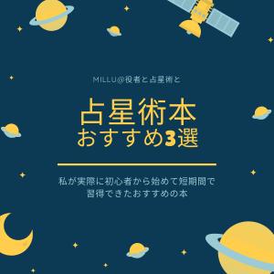 占星術を学び始めたい方におすすめの本3選~私が実際に初心者から始めて習得できた良本~