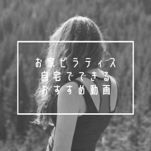 お家ピラティス、自宅でできるおすすめ動画~米田由紀さんのインスタ!~