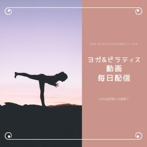 zen placeのYOUTUBEチャンネルでヨガとピラティスの動画が毎日配信されています!