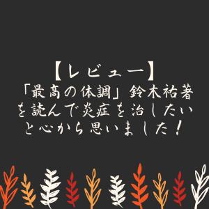 レビュー「最高の体調」鈴木祐著を読んで炎症を治したいと心から思いました!