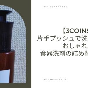 【3COINS】片手プッシュで洗剤が出る!おしゃれ食器洗剤の詰め替えボトル