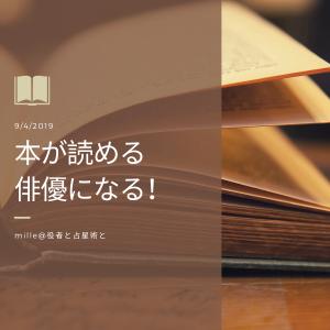 劇団四季メソッドのフレージング法で「台本が読める」俳優になる!