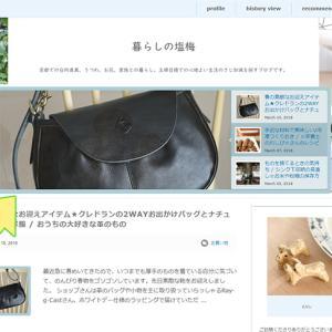 【ブログデザインを一新しました☆】楽天SSでふるさと納税とお得なリネンブラウスをポチ★