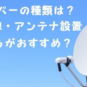 スカパーの種類|アンテナ設置か光回線のメリット・デメリット