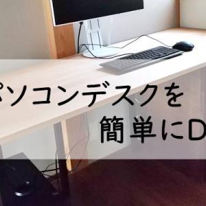 パソコンデスクをDIYレビュー|脚と天板だけで安くて簡単に作れる!