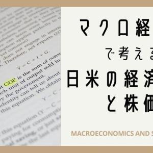 マクロ経済で考える日米の経済政策と株価