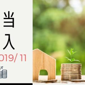 【配当収入】2019年11月は約27,000円相当の配当金を受領
