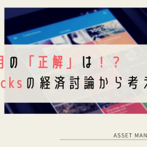 資産運用の「正解」は?NewsPicksの経済討論から考えてみる
