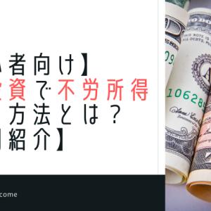 【初心者向け】株式投資で不労所得を得る方法とは?【実例紹介】