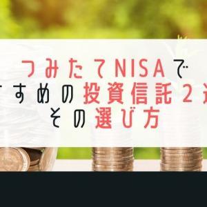 【初心者向け】つみたてNISA(積立NISA)でおすすめの投資信託2選と、その選び方