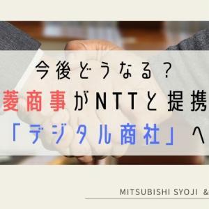 今後どうなる?三菱商事がNTTと提携し「デジタル商社」へ