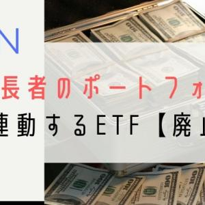 【IBLN】億万長者のポートフォリオに連動するETF【廃止】