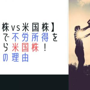 【日本株vs米国株】配当金で不労所得を得るなら米国株!な3つの理由