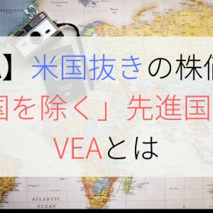 【VEA】米国抜きの株価は?「米国を除く」先進国ETFのVEAとは【日欧株】
