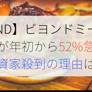 【BYND】ビヨンドミートの株価が年初から52%急騰!投資家殺到の理由は?