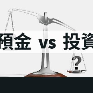 【預金vs投資】元本100万円の運用結果は?定期預金とインデックス投資を比較【シミュレーション】
