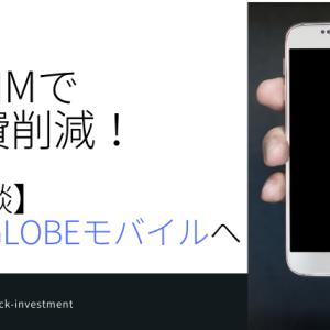 【体験談】キャリア→格安SIMで固定費が月5,000円安くなった話【BIGLOBEモバイル】