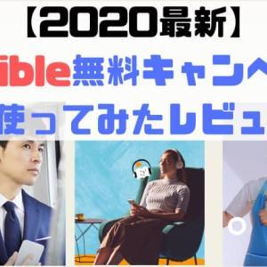 【2020/4/7まで】Audibleを無料キャンペーンで使ってみた感想と評判【2ヶ月&2冊無料】