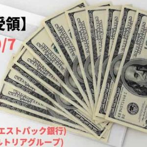 【配当収入】2019年7月は約23,000円相当の配当金を受領!