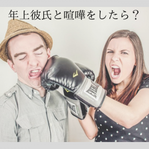 【仲直り】年上彼氏と喧嘩したときの対処法!NG行動といい女の行動を解説