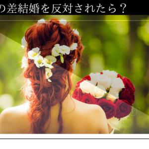 年の差婚は気持ち悪い?年上男性との結婚を両親にどう報告するべき?