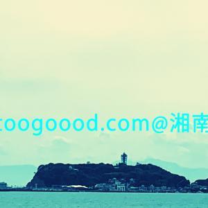 toogoood.com@湘南 On A Sunny Day!